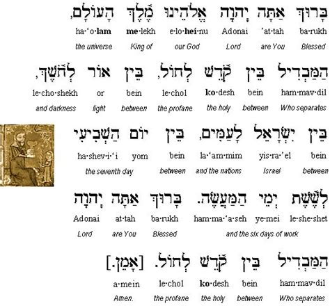 10+ images about Hebrew Prayers on Pinterest | Homeschool
