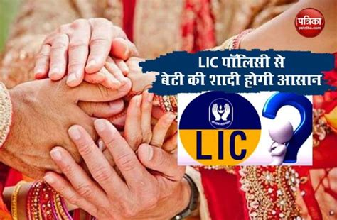 LIC Kanyadan Policy Is Best For Saving Money For Daughter