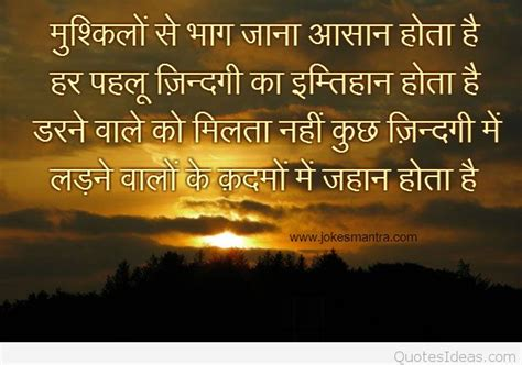 Best Top of Hindi Quotes 2015 2016 2017